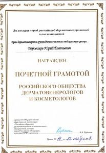 Грамота РОДВК 2017 г.
